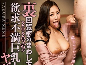 【佐倉ねね】SEX交流が出来ると噂の裏回覧板!引っ越してきた若者が巨乳若妻に渡してしまい・・・